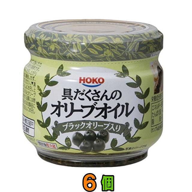 【送料無料(沖縄・離島除く)】宝幸 具だくさんのオリーブオイル 80g ブラックオリーブ入り 6個