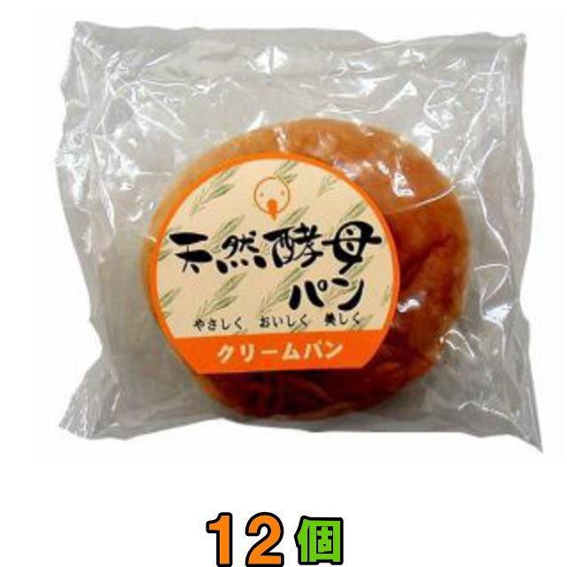 【送料無料(沖縄・離島除く)】天然酵母パン クリームパン●1ケース(12個)