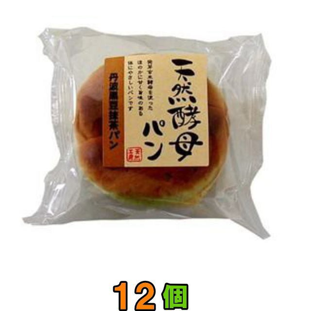 【送料無料(沖縄・離島除く)】天然酵母パン【丹波黒豆抹茶】12個