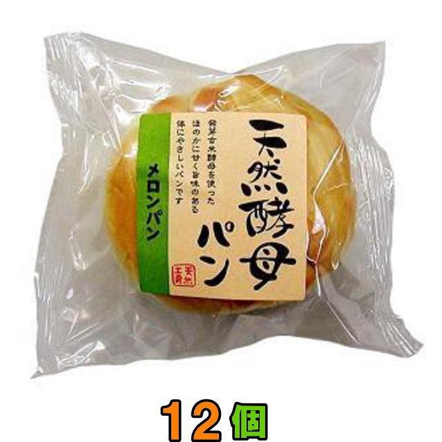 【送料無料(沖縄・離島除く)】天然酵母パン ●メロンパン●1ケース(12個)