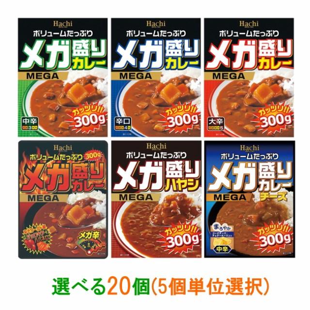 【送料無料(沖縄・離島除く)】ハチ食品 メガ盛りカレー 300g 選べる20個(5個単位選択)