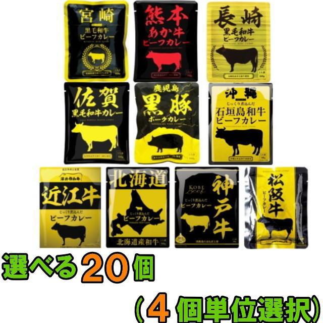 【送料無料(沖縄・離島除く】響 国産ご当地和牛肉・豚肉使用レトルトカレー 160g 選べるお好み20個(4個単位選択)