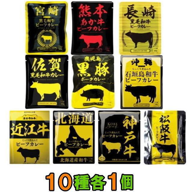 【送料無料(沖縄・離島除く】響 国産ご当地和牛肉・豚肉使用レトルトカレー 160g 10種各1袋 計10袋セット