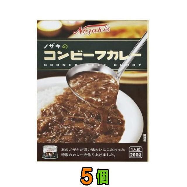 【送料無料(沖縄・離島除く)】ノザキ コンビーフカレー(レトルト) 200g×5食