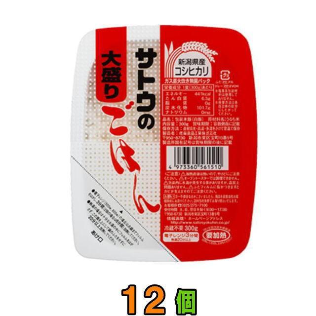 【送料無料(沖縄・離島除く)】サトウ食品 サトウのごはん 新潟県産コシヒカリ 【大盛】 300g 12個