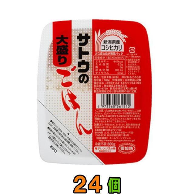 【送料無料(沖縄・離島除く)】サトウ食品 サトウのごはん 新潟県産コシヒカリ 【大盛】 300g 1ケース(24個)