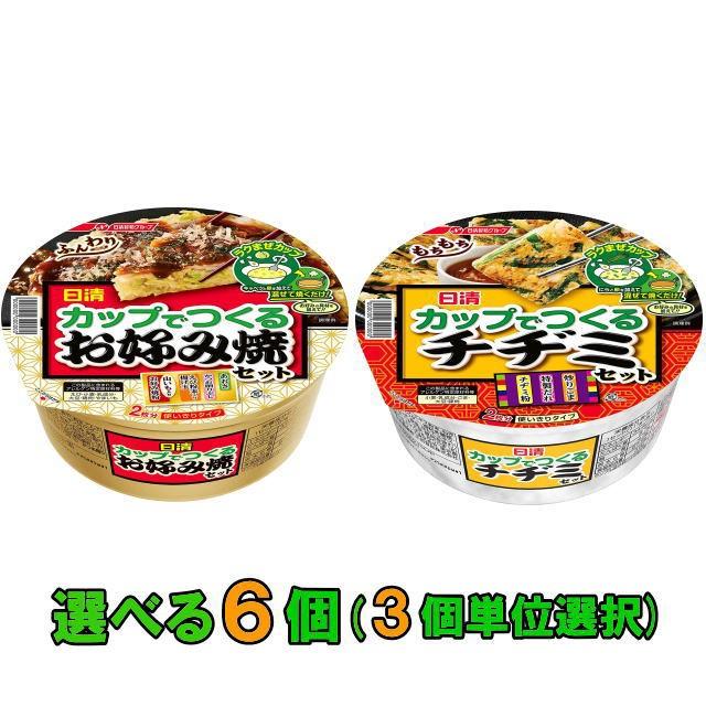 【送料無料(沖縄・離島除く)】日清 カップでつくる チヂミ・お好み焼きセット 選べる6個(3個単位)