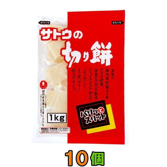【送料無料(沖縄・離島除く)】サトウの切り餅 パリッとスリット 1kg 1ケース(10袋)