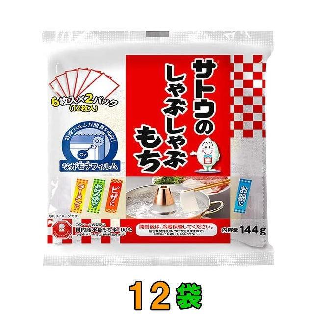 【送料無料(沖縄・離島除く)】サトウ食品 サトウの切り餅 シングルパック ミニ 100g×20袋 もち