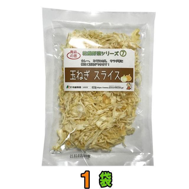 【ネコポス送料無料】柏崎青果 玉ねぎスライス30g 1袋