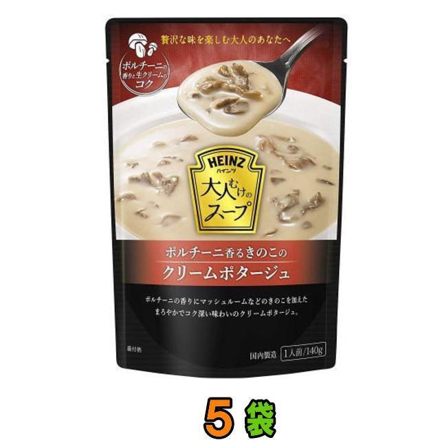 【ネコポス送料無料】ハインツ 大人むけのスープ ポルチーニ香る きのこのクリームポタージュ 140g×5袋 (メール便)