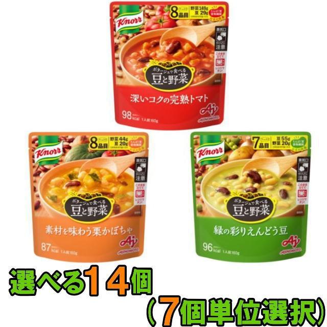 【送料無料(沖縄・離島除く)】クノール ポタージュで食べる豆と野菜 スープ お好み14個(7個単位選択)