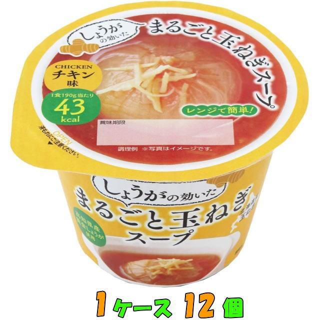 【送料無料(沖縄・離島除く)】谷尾食糧 まるごと玉ねぎスープ(しょうが) 190g 1ケース(12個)