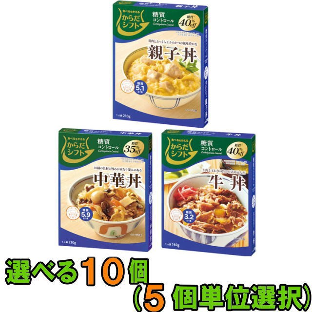【送料無料(沖縄・離島除く)からだシフト 糖質コントロール 中華丼・親子丼・牛丼 選べる10個(5個単位選択) 糖質オフ レトルト
