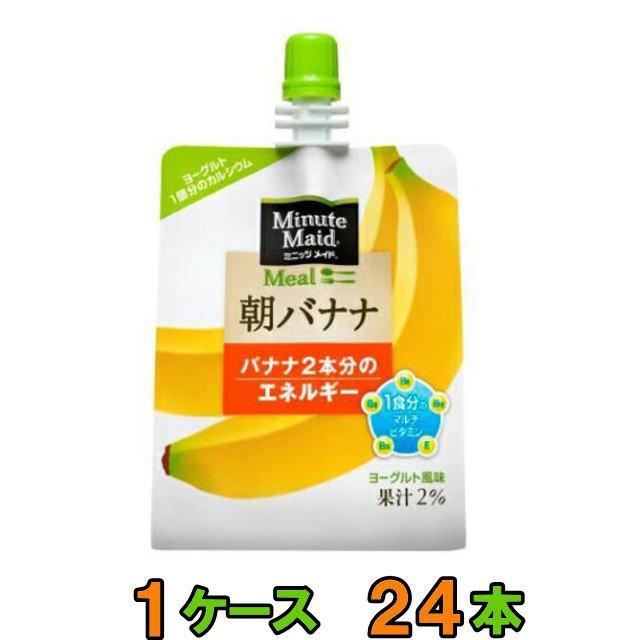 ★メーカー直送★コカコーラ ミニッツメイド朝バナナ 180g パウチ 1ケース(24本入)