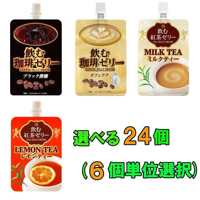 【送料無料(沖縄・離島除く)】セイウ 飲む珈琲ゼリー 紅茶ゼリー 選べる24個(6個単位選択)