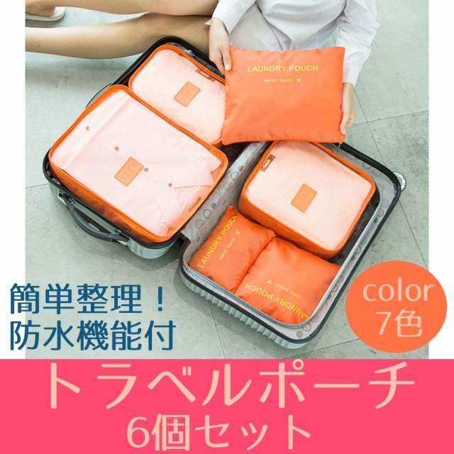 旅行用 トラベルポーチ 収納ポーチ 6点セット 衣類 バッグ ケース 化粧ポーチ メンズ レディース 7色展開 全国送料無料