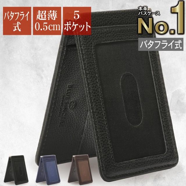 定期入れ メンズ レディース パスケース 二つ折り レザー 革 本革 2枚 4面 バタフライ スリム 薄型 ぽっきり sale 送料無料 J / PC4