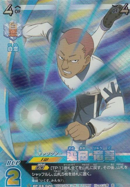 イナズマイレブン イレブンプレカ EP-03-020 染岡 竜吾 (S スーパーレア) アレスの天秤編 第3弾