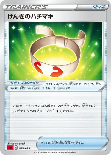 ポケモンカードゲーム SA 019/023 げんきのハチマキ グッズ スターターセットV 炎 -ほのお-