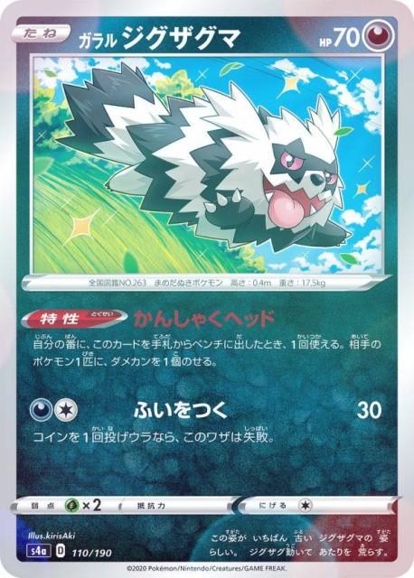 【ミラー仕様】ポケモンカードゲーム S4a 110/190 ガラルジグザグマ 悪 ハイクラスパック シャイニースターV