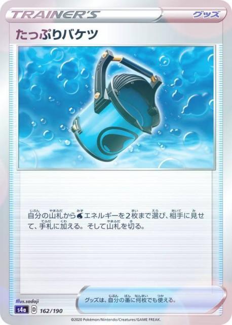 【ミラー仕様】ポケモンカードゲーム S4a 162/190 たっぷりバケツ グッズ ハイクラスパック シャイニースターV
