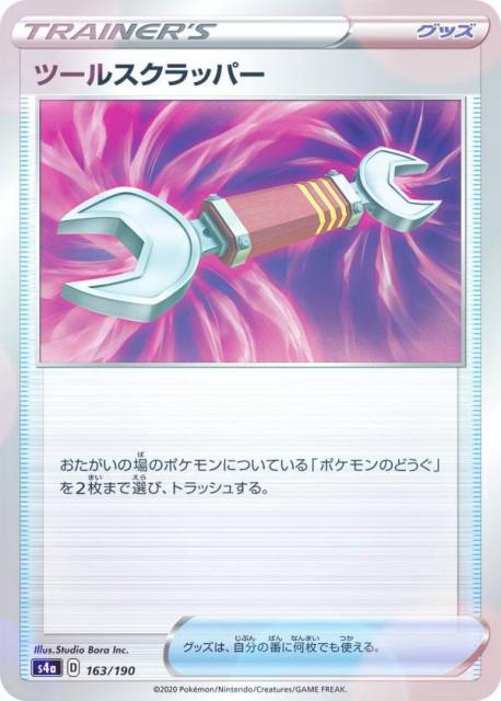 【ミラー仕様】ポケモンカードゲーム S4a 163/190 ツールスクラッパー グッズ ハイクラスパック シャイニースターV