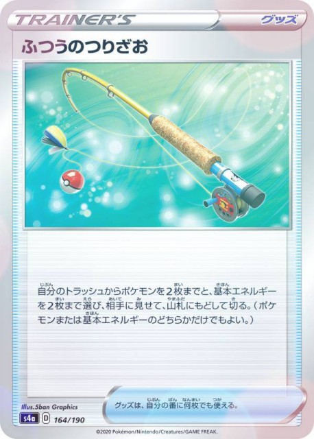 【ミラー仕様】ポケモンカードゲーム S4a 164/190 ふつうのつりざお グッズ ハイクラスパック シャイニースターV