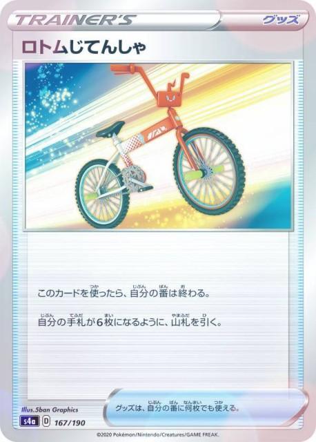 【ミラー仕様】ポケモンカードゲーム S4a 167/190 ロトムじてんしゃ グッズ ハイクラスパック シャイニースターV