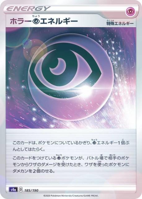 【ミラー仕様】ポケモンカードゲーム S4a 185/190 ホラー超エネルギー ハイクラスパック シャイニースターV