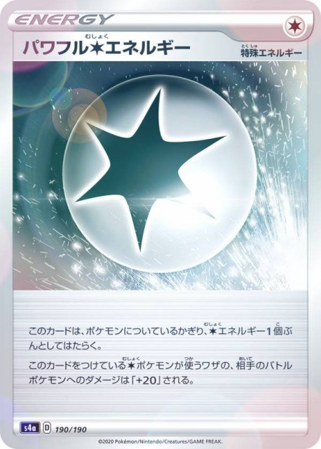 【ミラー仕様】ポケモンカードゲーム S4a 190/190 パワフル無色エネルギー ハイクラスパック シャイニースターV