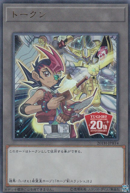 遊戯王 20TH-JPBT4 トークン 【九十九遊馬】 (日本語版 ウルトラレア) 20th ANNIVERSARY DUELIST BOX