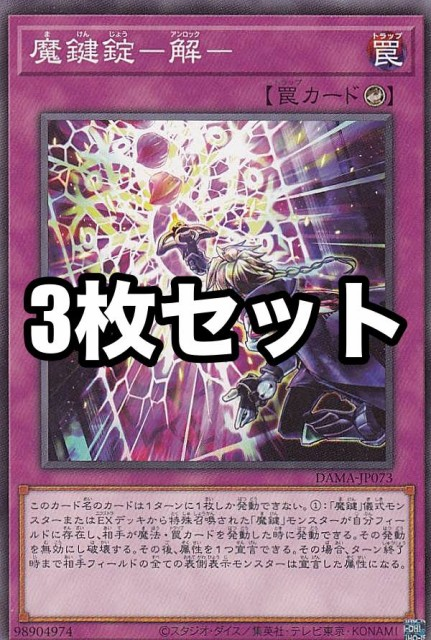 【3枚セット】遊戯王 DAMA-JP073 魔鍵錠—解— (日本語版 ノーマル) ドーン・オブ・マジェスティ
