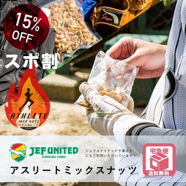 スポ割 15%オフ 素焼き アスリート ミックスナッツ 1kg × 5袋 小分け袋付き 無添加 無油 無塩 購入条件有り