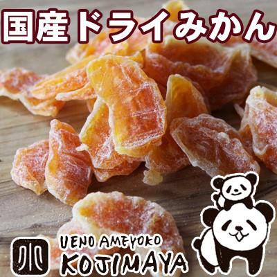 ドライみかん 国産 ドライフルーツ みかん 250g 日本の みかん の美味しさ 優しい甘さ 程よい酸味と香り