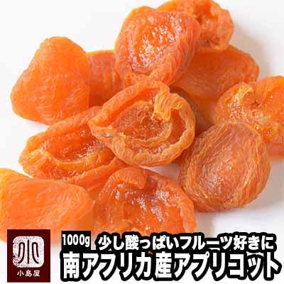 ドライアプリコット 干し杏 ファンシー 干しあんず 南アフリカ産 1kg 砂糖不使用 宅急便送料無料 すっきりした酸味の強さが特徴