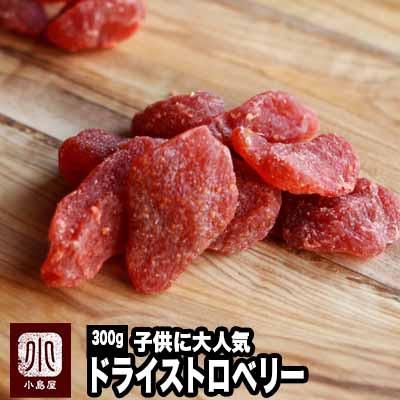 ドライいちご ドライフルーツ いちご の郷の 苺 使用 300g 香りのよさがたまりません