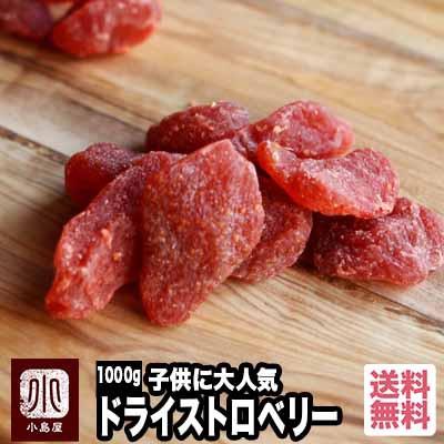 ドライいちご ドライフルーツ いちご の郷の苺使用 1kg 宅急便送料無料 香りのよさがたまりません