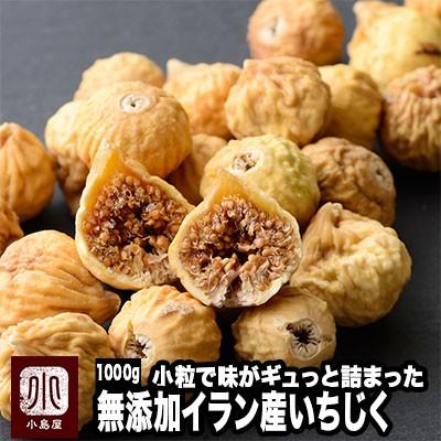 ドライいちじく 小粒 無添加 ドライフルーツ 1kg イラン産 砂糖不使用 で自然の甘さ 木の上で完熟し乾燥 果実の美味しさが詰まっています