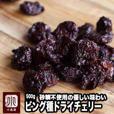 ドライチェリー ビングチェリー 無添加 砂糖不使用 アメリカ産 500g ドライフルーツ フルーツ本来の甘みと酸味