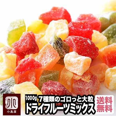 ドライフルーツミックス 1kg 送料無料 7種類 約1cmダイスカット お菓子作り キウイ イチゴ パイナップル パパイヤ マンゴー メロン りん
