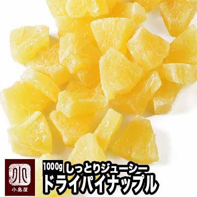 ドライパイナップル ドライフルーツ パイナップル 1kg 宅急便送料無料 ジューシー果汁いっぱい ソフト食感 ドライパイン