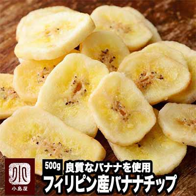 バナナチップス 良質バナナのバナナチップス 500g フィリピン産 バナナチップらしいバナナチップ ドライフルーツ