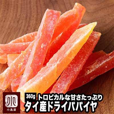 パパイヤ ぱぱいや ドライフルーツ タイ産 360g 甘みの強いトロピカルフルーツの定番
