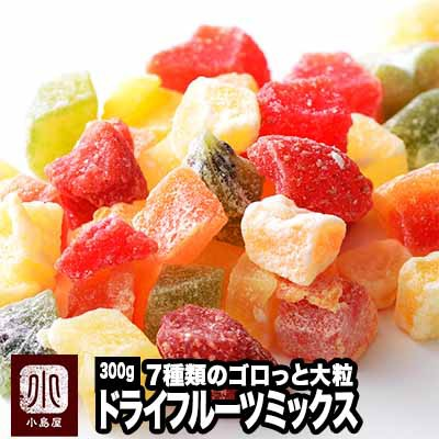 ドライフルーツミックス 7種類 300g 約1cmダイスカット お菓子作り キウイ イチゴ パイナップル パパイヤ マンゴー メロン りんご ヨー