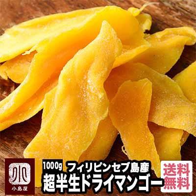 ドライマンゴー セブ島 フィリピン産 1kg 超半生 ドライフルーツ マンゴー 王様 カラバオ種