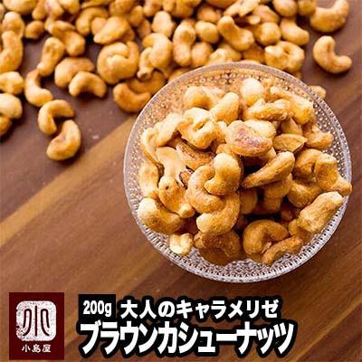 キャラメリゼ ブラウン カシューナッツ 200g ナッツ 専門店の甘さを抑えた大人味の ナッツ