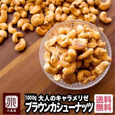 キャラメリゼ ブラウン カシューナッツ 1kg 宅急便 送料無料 ナッツ 専門店の甘さを抑えた大人味の ナッツ