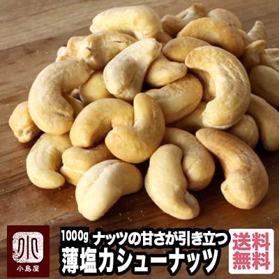 カシューナッツ ロースト 1kg 送料無料 インド産 ナッツ 専門店 美味しさを引き出す 薄塩 塩味