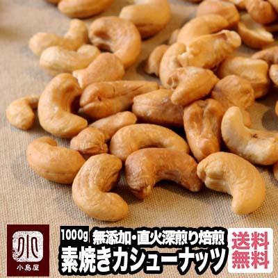 カシューナッツ 素焼き 1kg 送料無料 インド産 ナッツ 専門店 の甘さ 香ばしさ 深煎り ロースト